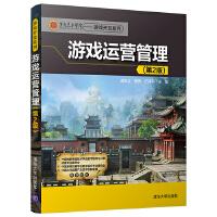 游戏运营管理(第2版)