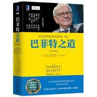 巴菲特之道(原书第3版) 作者:(美)罗伯特哈格斯特朗(Robert G. Hagstrom)著,杨天南译
