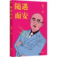 【二手旧书8成新】随遇而安(精装 孟非 9787550219472