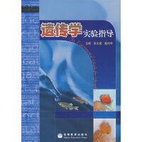 【二手旧书8成新】遗传学实验指导 张文霞,戴灼华 9787040207682