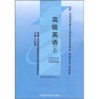 【二手旧书8成新】:高级英语(上( 王家湘 9787560018164