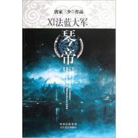 【正版二手书9成新左右】琴帝11:法蓝大军9787551301565