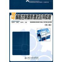 可编程控制器原理及应用教程(第二版)