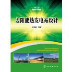 太阳能热发电站设计
