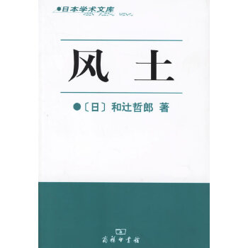 风土-日本学术文库