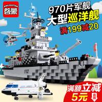 启蒙 儿童拼装乐高积木巡航战舰 益智拼装拼图反潜应急直升机 海军战船模型 生日礼物