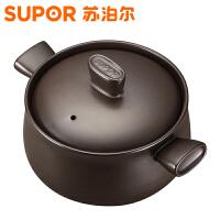 苏泊尔(supor) 2.5升 陶瓷煲TB25A1新陶养生煲 浅汤煲 陶瓷煲 砂锅炖锅汤锅 明火燃气专用