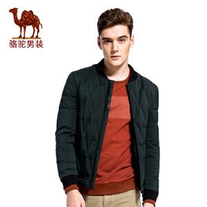 骆驼男装 2017年冬季新款无弹柔软纯色棒球领男青年羽绒服外套