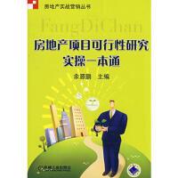 【二手旧书8成新】房地产项目可行性研究实操一本通 余源鹏 9787111238829