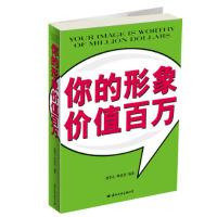 【二手旧书8成新】你的形象价值 宿春礼,姚迪雷 9787801736901