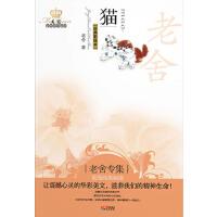 美冠纯美阅读书系・猫:老舍专集(经典彩绘本)(电子书)