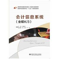 会计信息系统(金蝶K/3)