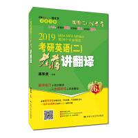 2019蒋军虎英语二绿皮书 考研英语(二)老蒋讲翻译