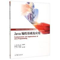 【二手旧书8成新】Java编程基础及应用 强彦,赵涓涓 9787040433661