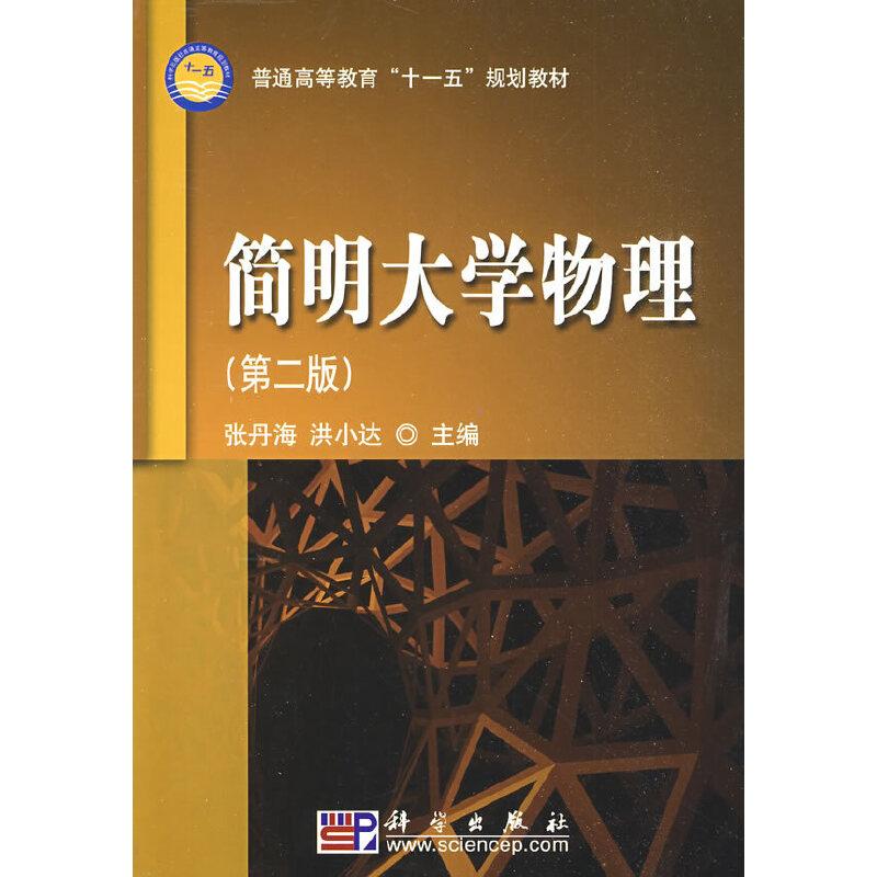 简明大学物理(第二版)(新版链接为:http://product.dangdang.com/product.aspx?product_id=22572544)