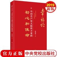 幸福论:中国共产党人始终不变的初心和使命 中央党校出版社