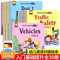 儿童英语绘本3 6岁英文绘本全30册 自然拼读幼儿英语分级阅读读物启蒙绘本有声伴读儿童7 10岁学英语单词大书中英双语情