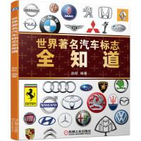 世界汽车标志全知道