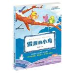 雪后的小鸟(谭旭东乐享慢读系列)