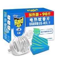 雷达电热蚊香片90片无线加热器套装无香味电套装家用驱蚊器灭蚊片