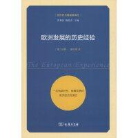 欧洲发展的历史经验(经济史与国富策译丛)