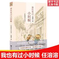 我也有过小时候--任溶溶寄小读者 中国儿童文学校园成长小说