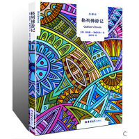 格列佛游记 原著原版 全译本足本 青少年版 初中高中学生必读物 格列夫 格列弗