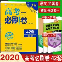 2020高考必刷卷42套语文新课标全国卷高考语文模拟试题汇编高考必刷题文理科语文高考试题高三语文复习资料