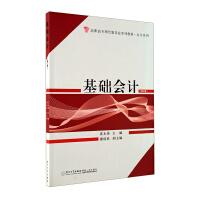 基础会计(第三版)/高职高专现代服务业系列教材-会计系列