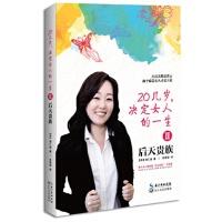 后天贵族-20几岁.决定女人的一生-II (韩)南仁淑 9787535474377