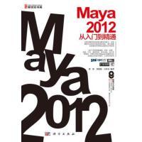 【正版二手书旧书9成新左右】Maya 2012从入门到精通(全彩DVD)(58个视频教程文件,播放时间长达978703