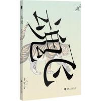 飞魂,(日)多和田叶子金晓宇,河南大学出版社