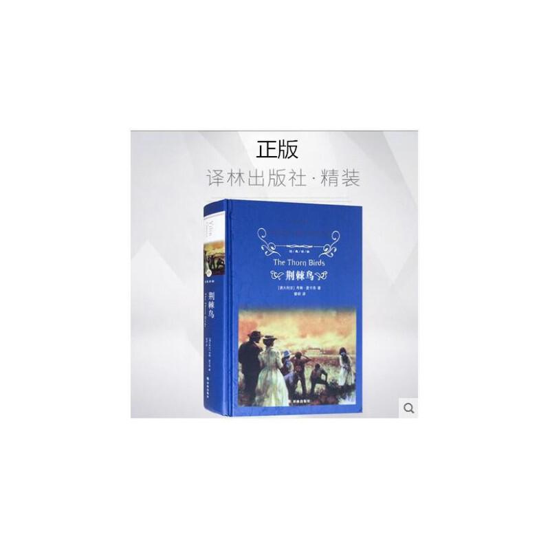 正版  经典译林:荆棘鸟(新版)