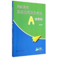 高职高专英语应用能力考试A级教程 周建惠 9787313121370