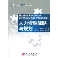 【二手旧书8成新】人力资源战略与规划 侯光明 9787030249203