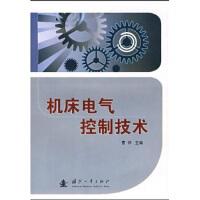 【二手书9成新】 机床电气控制技术 曹祥 国防工业出版社 9787118059434