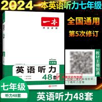 一本英语听力训练书七年级英语听力基础提升专项训练第2次修订2021版