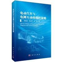 电动汽车与电网互动的调控策略