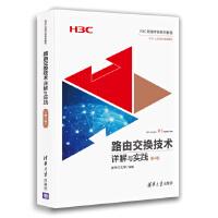 路由交换技术详解与实践 第4卷