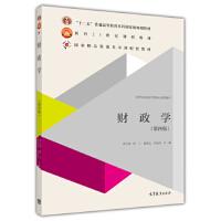 【二手旧书8成新】财政学(第四版/ 邓子基,陈工,林致远 9787040406405
