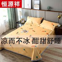 【夏季新品】恒源祥夏季冰丝床单被单单件凉席1.51.8m床宿舍单人可折叠可水洗