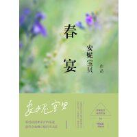 春宴(电子书)