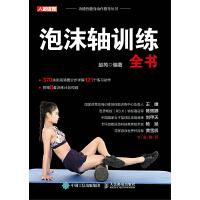 泡沫轴训练全书