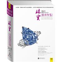 2015全球珠宝拍卖年鉴