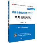 河南事业单位考试用书 中公2020河南省事业单位公开招聘工作人员考试专用教材公共基础知识(全新升级)