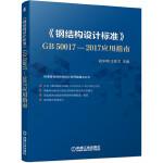 《钢结构设计标准》GB50017-2017应用指南