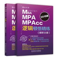 【二手旧书8成新】2018-MBA MPA MPAcc联考综合能力逻辑顿悟精练(习题分册+解析分册(套装共2册 杨武金