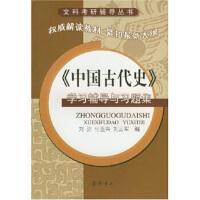 【二手书9成新】 文科考研辅导丛书:〈中国古代史〉学习辅导与习题集 刘洁 等 齐鲁书社 9787533318383
