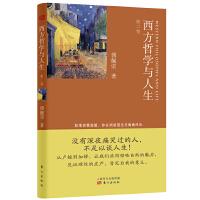 西方哲学与人生・第二卷