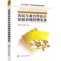 农民专业合作社与家庭农场管理实务(姚凤娟)